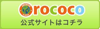 ロココ公式サイトへ